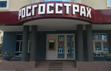 ПАО СК «Росгосстрах» не претендует на лидерство на рынке ОСАГО