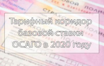 Базовая ставка и тарифный коридор ОСАГО в 2020 году
