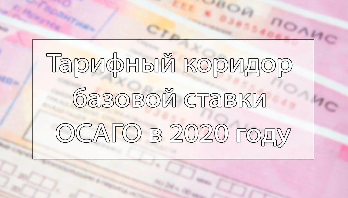 базовая ставка осаго 2020