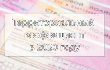 Отмены территориального коэффициента в 2020 году не будет