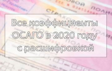 Все коэффициенты ОСАГО 2020 года