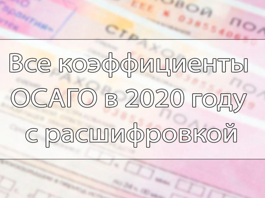 Все коэффициенты ОСАГО 2020