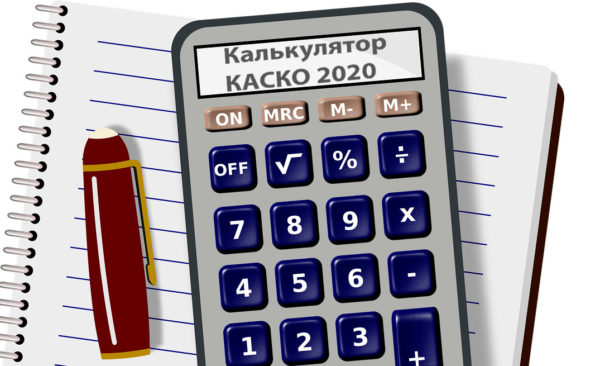 Калькулятор КАСКО 2020. Онлайн расчет стоимости страховки