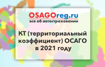 КТ (территориальный коэффициент) ОСАГО в 2021 году
