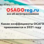 Какие коэффициенты ОСАГО применяются в 2021 году
