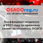 Коэффициент мощности в 2021 году по-прежнему влияет на стоимость ОСАГО