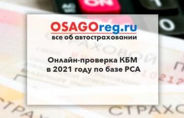 Онлайн-проверка КБМ в 2021 году по базе РСА