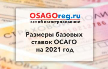 Размеры базовых ставок ОСАГО на 2021 год