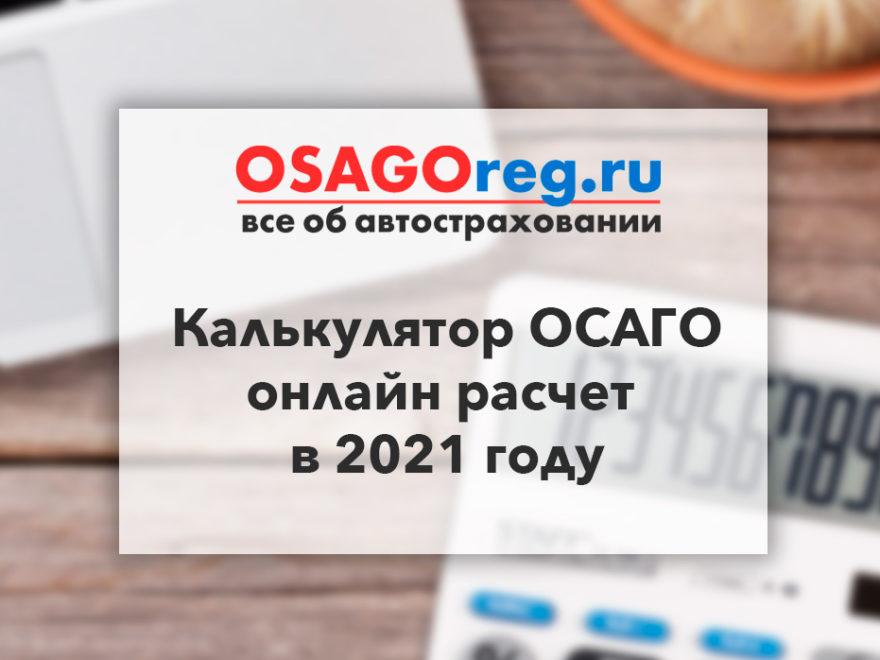 Калькулятор ОСАГО - онлайн расчет в 2021 году